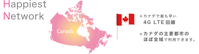 Happiest Networkが4G LTE回線にてカナダ全土をカバーしている様子
